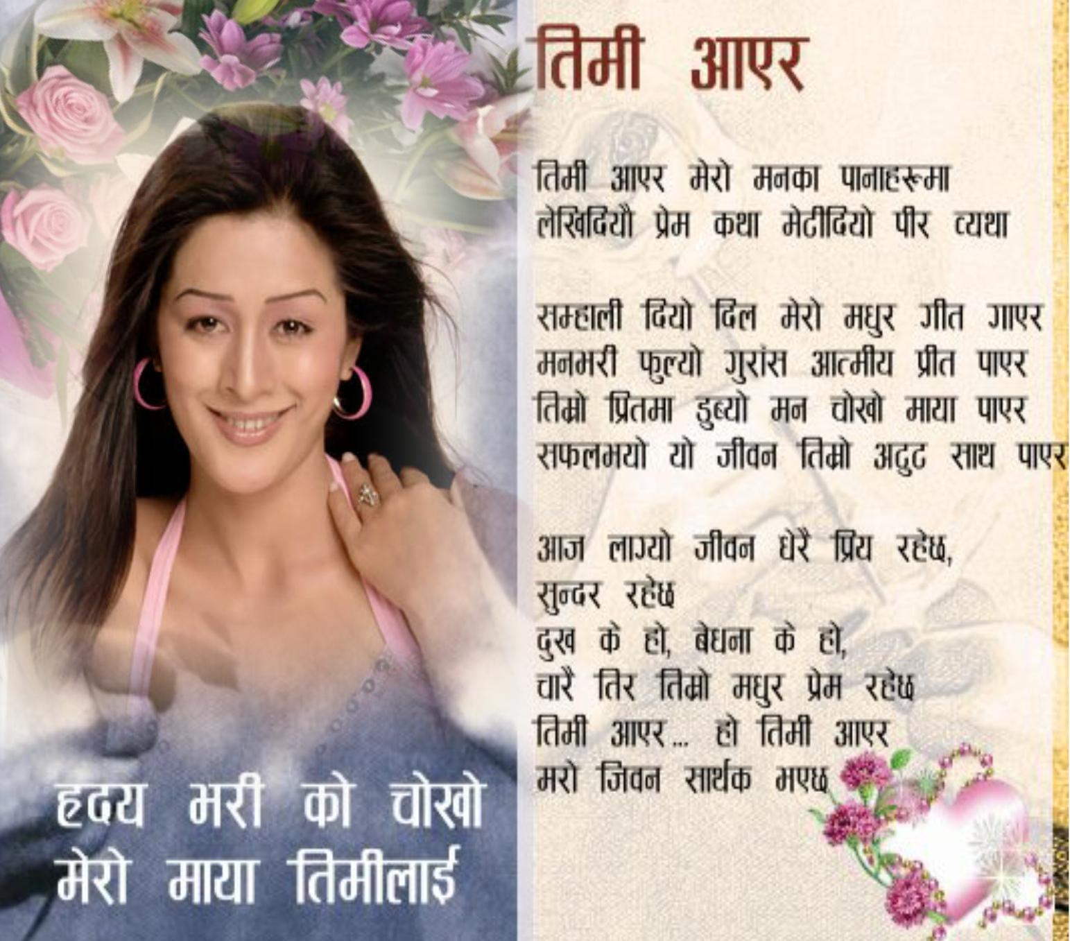 Imikimi Zo - I Love You Frames - love poem-nepali-prashna ...
