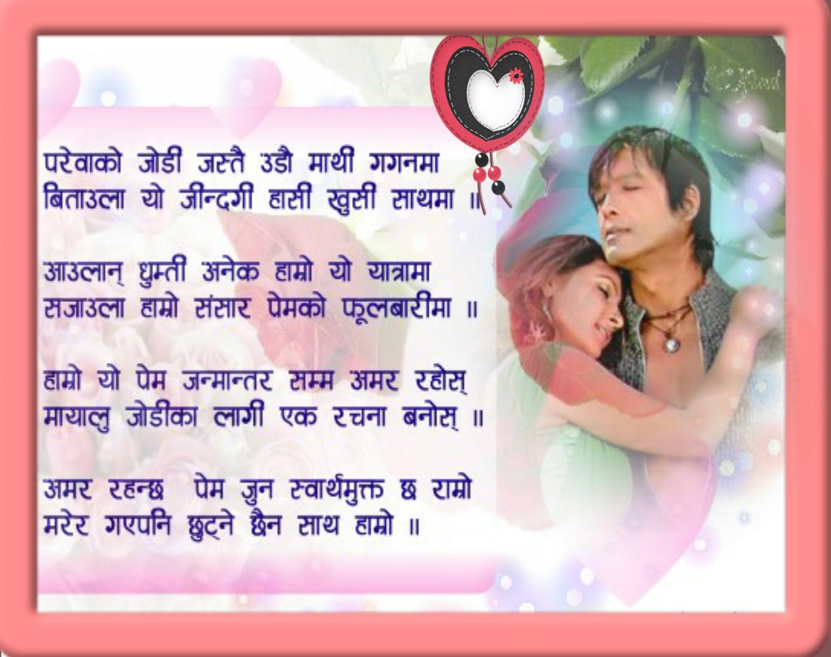 Imikimi Zo - I Love You Frames - i love you (nepali)_prashna ...