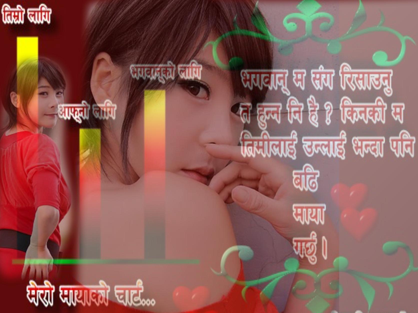 Imikimi Zo - I Love You Frames - love chat-nepali-prashna ...