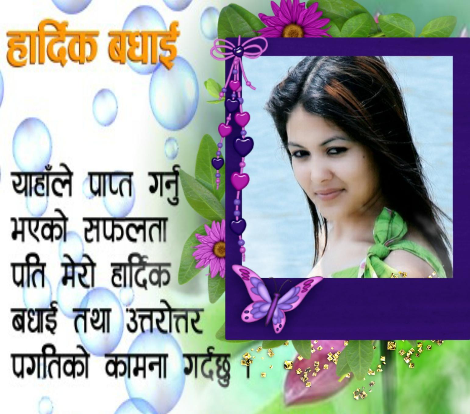 Imikimi Zo - Kimi Frames - congrats- nepali-prashna #Prashnarai ...
